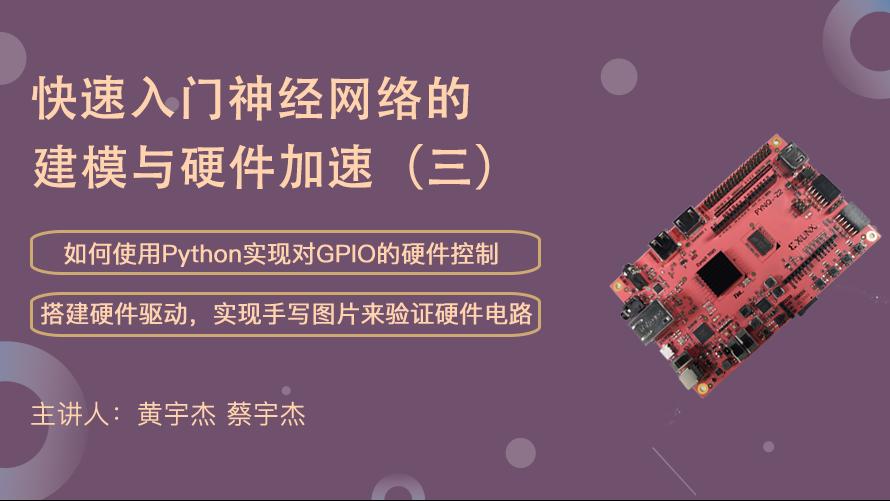 基于PYNQ SOC平台——快速入门神经网络的建模与硬件加速(三)