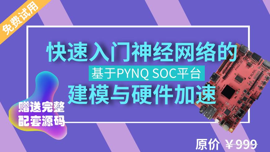 基于PYNQ平台——快速入门神经网络的建模与硬件加速