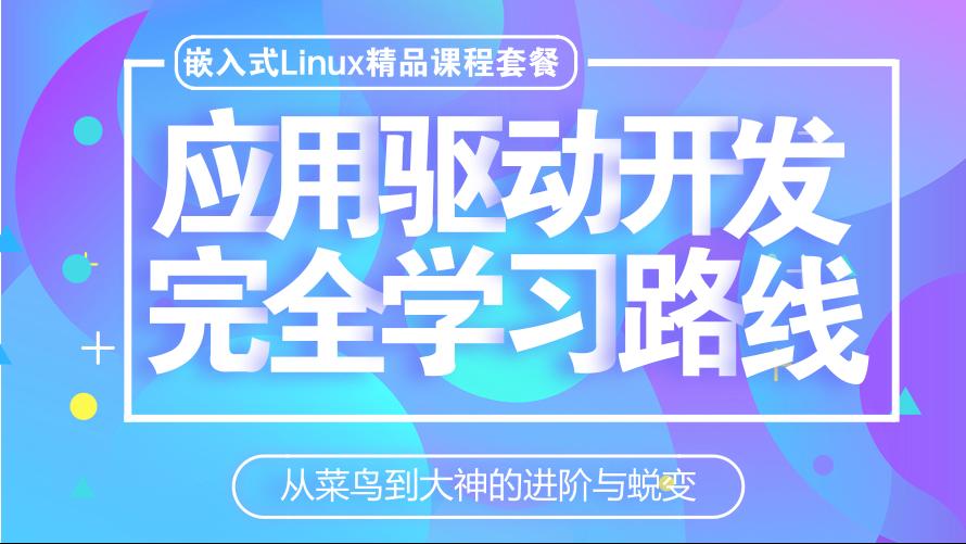 【精品套餐】嵌入式linux应用驱动开发完全学习路线