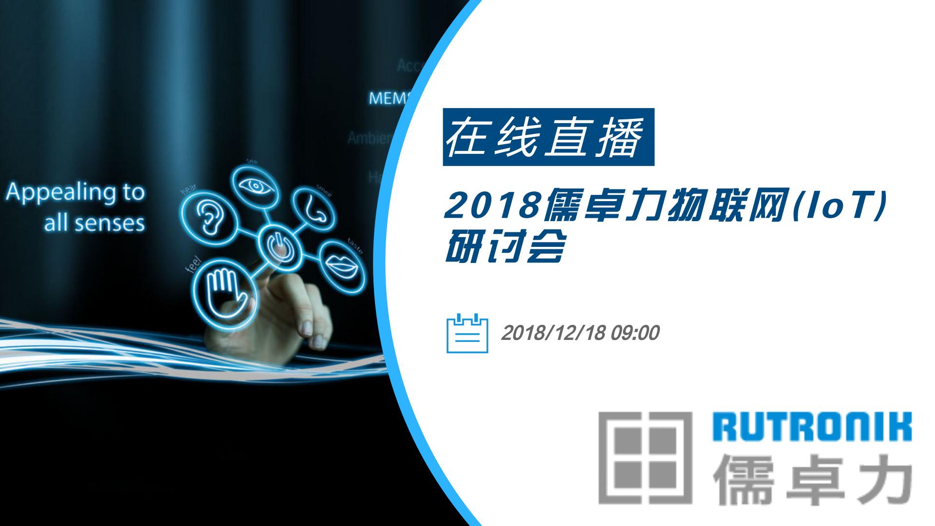 在线直播|2018儒卓力物联网(IoT)研讨会