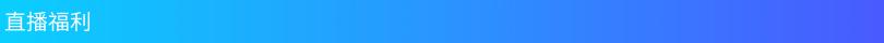 默认标题_自定义px_2018.11_.26 (2)_.png