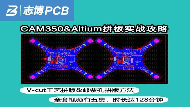 Altium CAM350 Gerber拼版设计实战视频教程画板必备-志博PCB