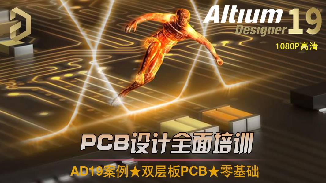 AltiumDesigner教程视频AD19入门速成实战pcb设计电路案例零基础