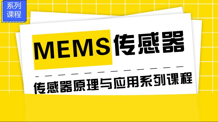 MEMS传感器——传感器原理与应用系列课程