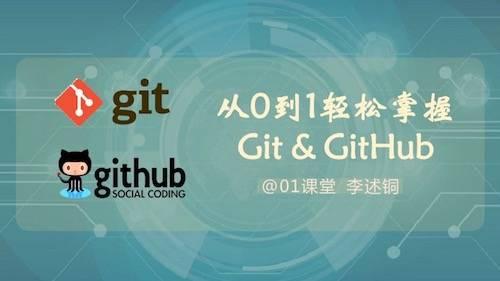 轻松掌握Git & GitHub