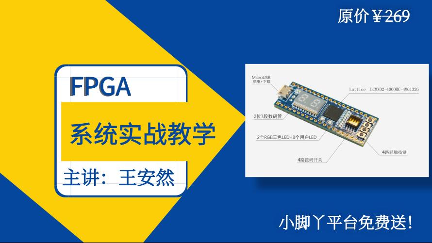 FPGA系统实战教学系列课程