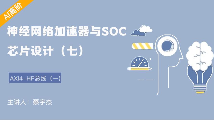 RS485协议与基于FIFO收发的数据通路设计——神经网络加速器与SOC芯片设计(七)