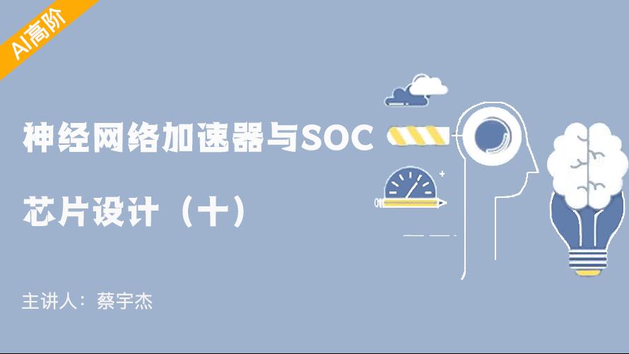 加速器中的访存模块与内部总线原理(上)——神经网络加速器与SOC芯片设计(十)