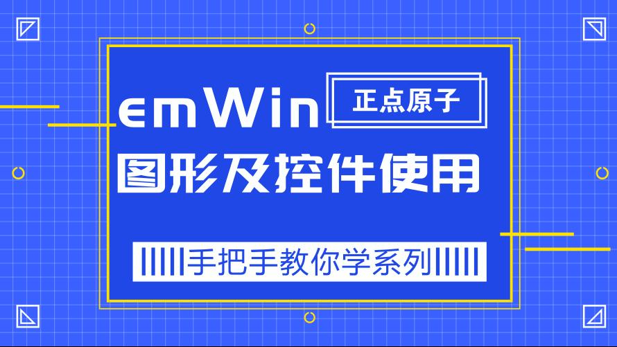 emWin图形及控件使用-正点原子手把手教你学系列