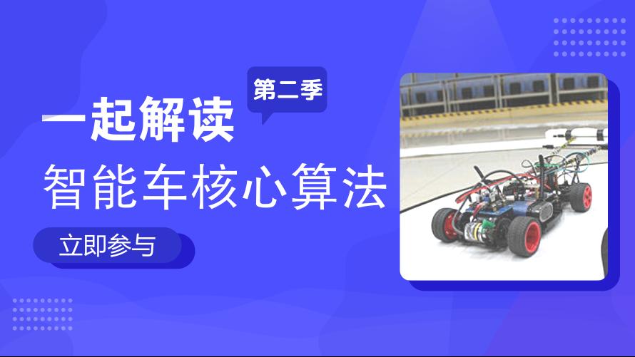 智能车核心算法培训(第二季)