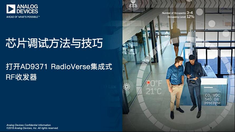 芯片调试方法与技巧:打开AD9371 RadioVerse集成式RF收发器