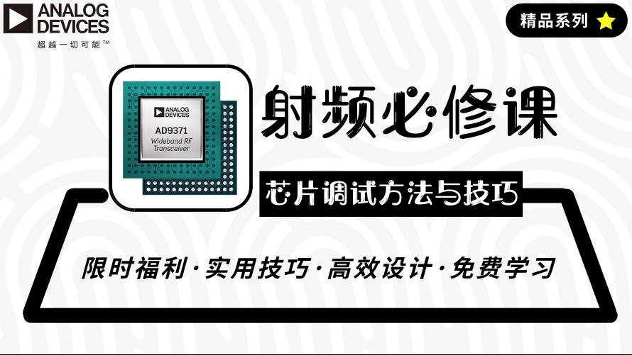 免费学习|ADI9371芯片调试方法与技巧