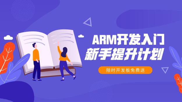 ARM开发入门(限时赠开发板)