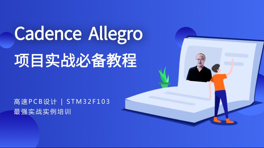 精品套餐|Wareleo亲授Cadence Allegro实战必备教程