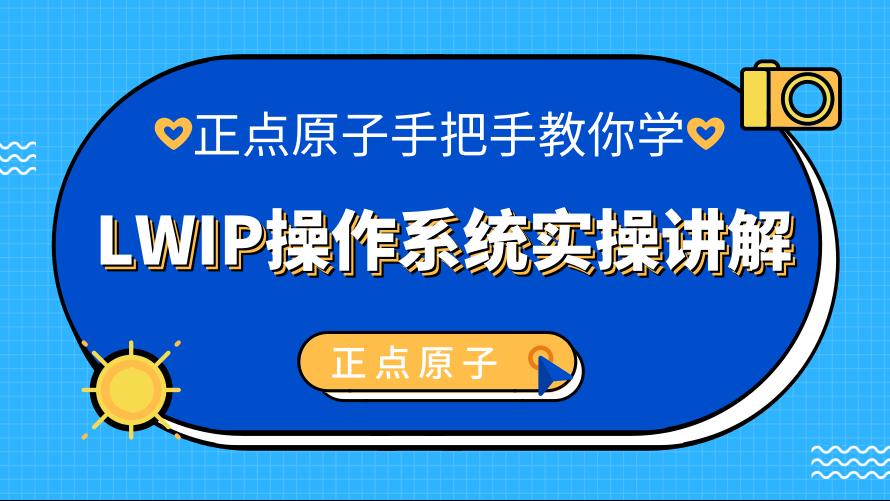 LWIP操作系统实操讲解-正点原子手把手教你学系列