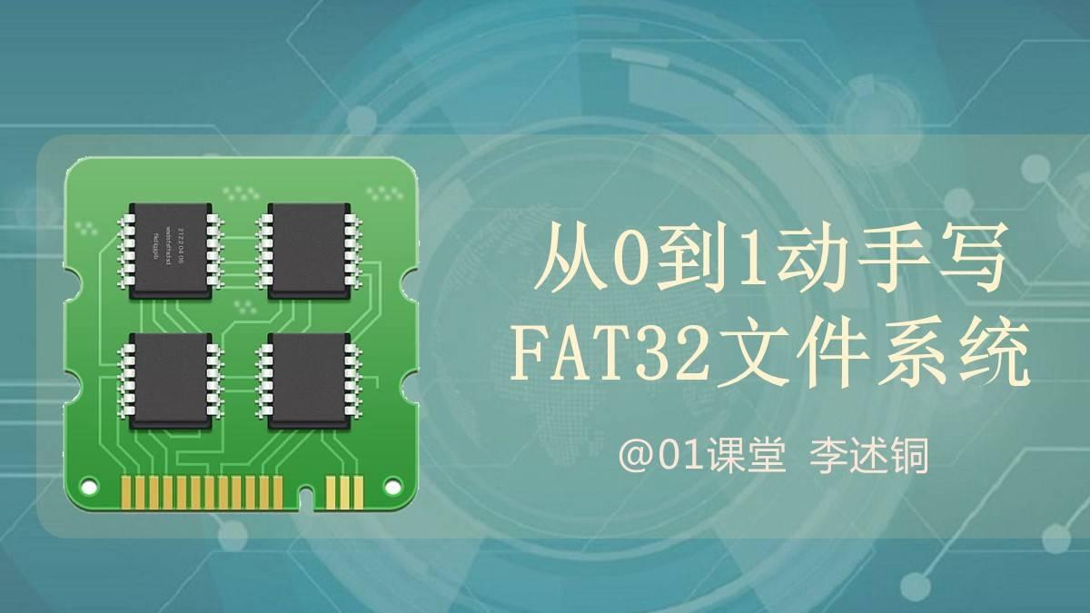 从0到1动手写FAT32文件系统