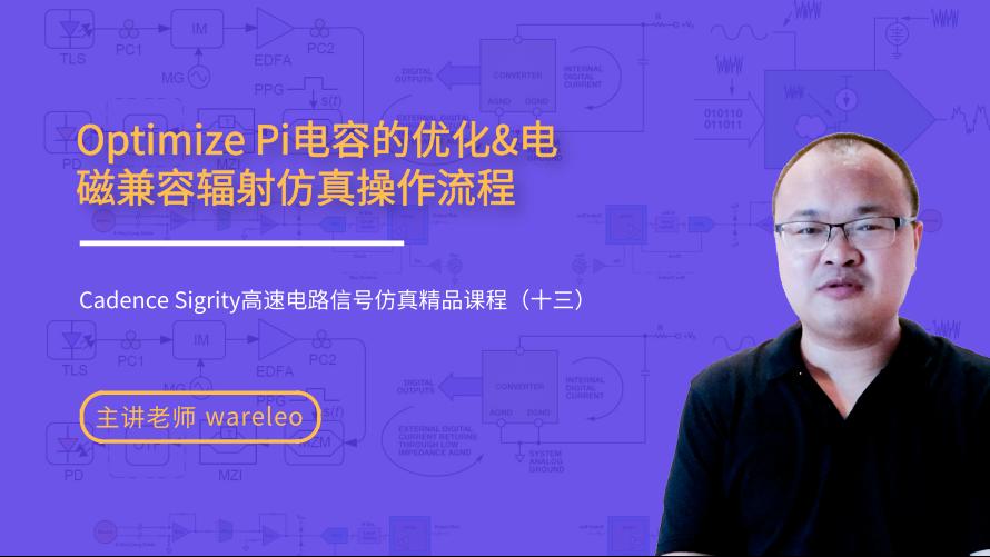Optimize Pi电容的优化——Cadence Sigrity高速电路信号仿真精品课程(十三)