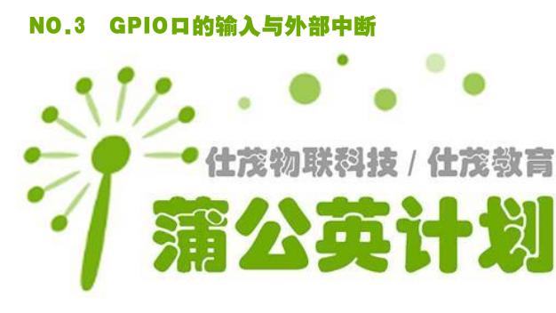 GPIO口的输入与外部中断-51单片机基础课程(第三讲)