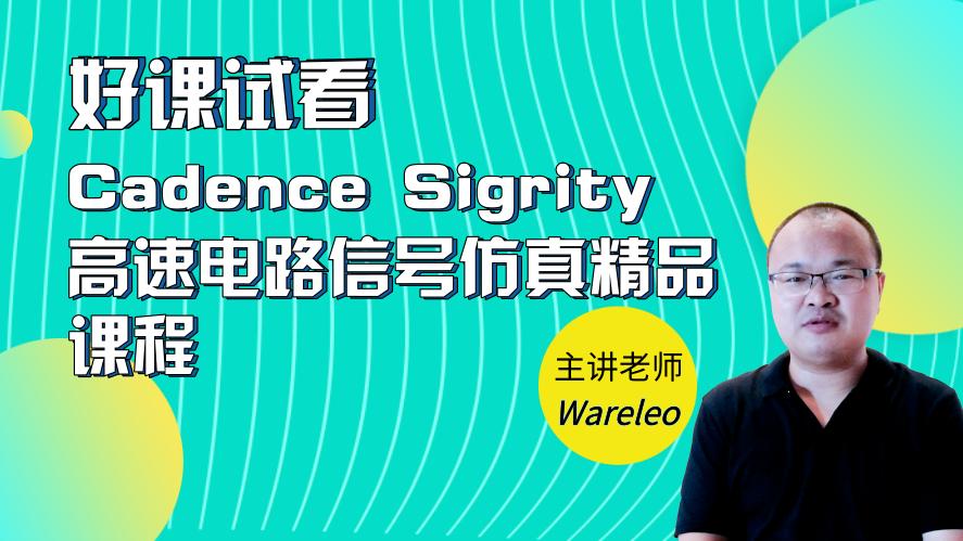【免费试看】Cadence Sigrity高速电路信号仿真精品课程