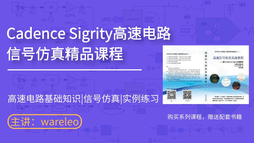 套餐|Cadence Sigrity高速电路信号仿真精品课程