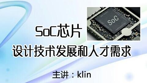 SOC芯片技术发展及人才需求