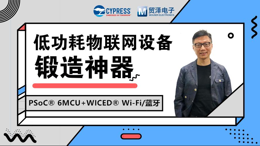 赛普拉斯工程师讲解低功耗物联网设备锻造神器 PSoC®6 MCU+WICED®Wi-Fi/蓝牙