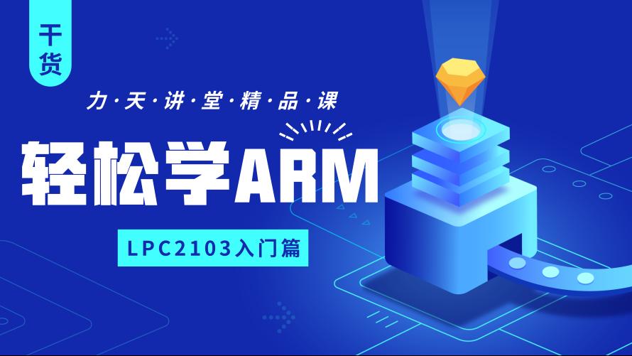 轻轻松松学ARM之LPC2103入门篇-力天精品课
