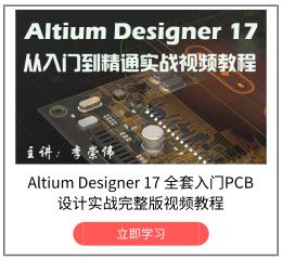 Altium Designer 17 全套入门PCB设计实战完整版视频教程