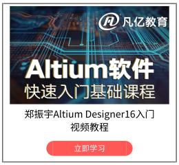 郑振宇Altium Designer16入门视频教程