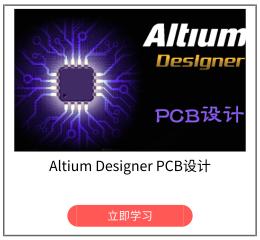 Altium Designer PCB设计