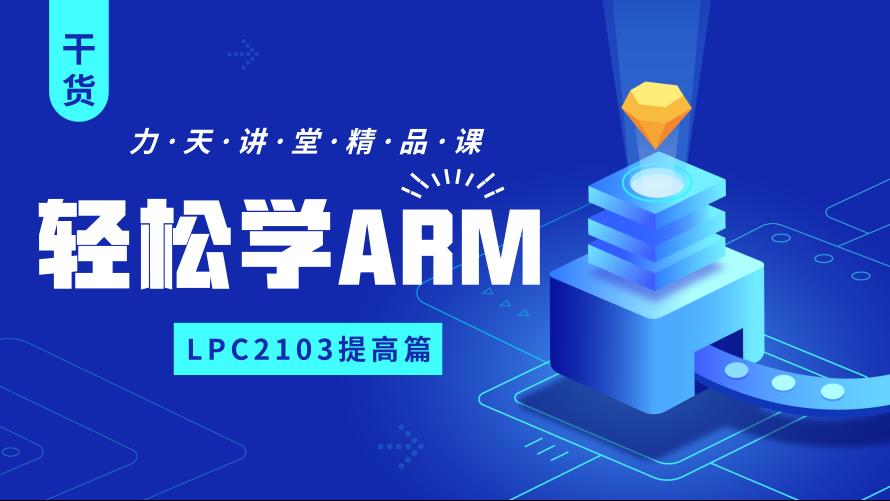 轻轻松松学ARM之LPC2103提高篇-力天精品课