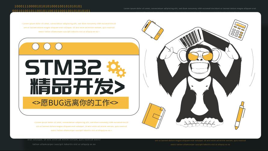 STM32基础理论精品讲解