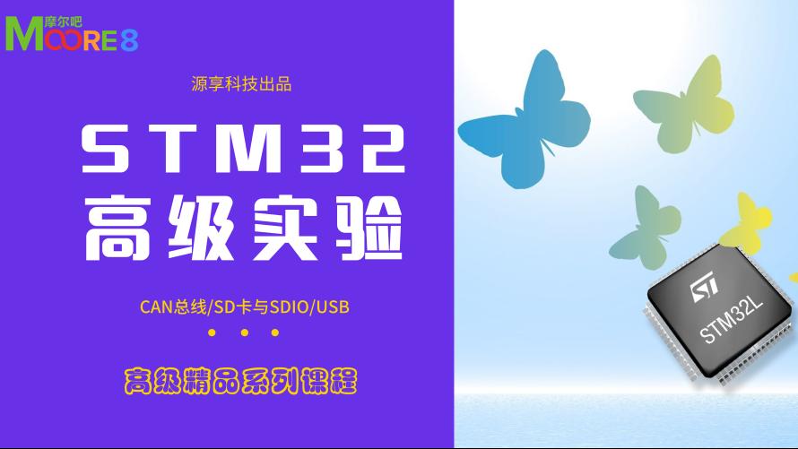 STM32高级应用提高篇