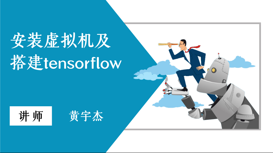安装虚拟机及搭建tensorflow——从AI环境搭建到各类算法实例实现(一)