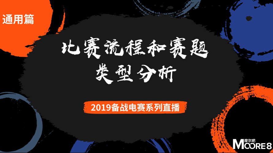 【通用篇-1】2019电赛:比赛流程和赛题类型分析
