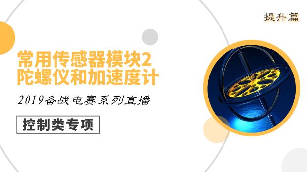 【控制类专项篇-5】2019电赛:常用传感器模块2(陀螺仪和加速度计)
