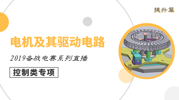 【控制类专项篇-6】2019电赛:电机及其驱动电路
