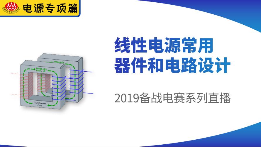 【电源专项篇-3】2019电赛:线性电源常用器件和电路设计