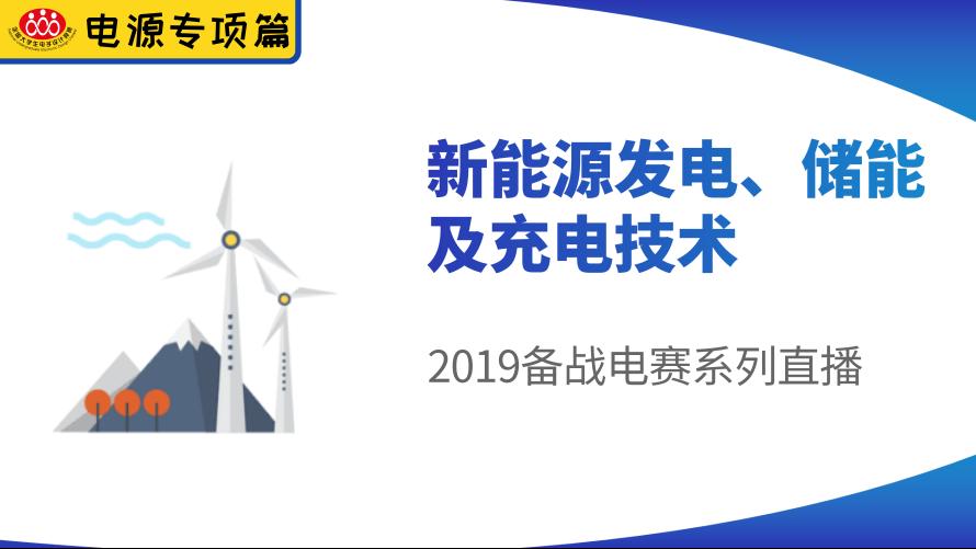【电源专项篇-7】2019电赛:新能源发电、储能及充电技术