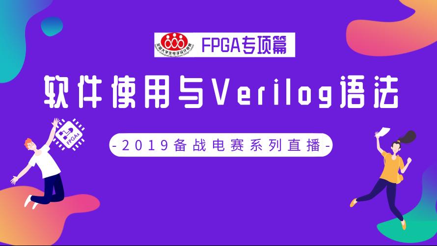 【FPGA专项篇-2】2019电赛:软件使用与Verilog语法