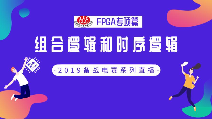 【FPGA专项篇-3】2019电赛:组合逻辑和时序逻辑