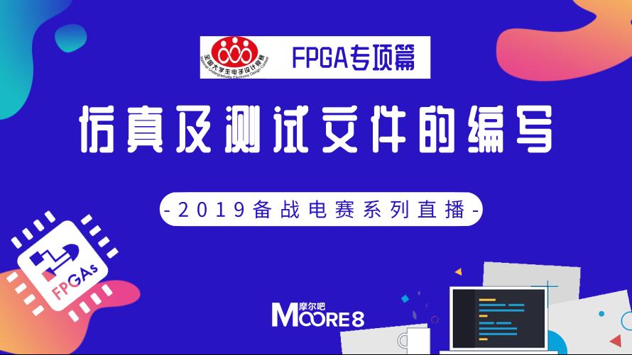 【FPGA专项篇-4】2019电赛:仿真及测试文件的编写