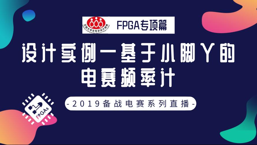 【FPGA专项篇-8】2019电赛:设计实例—基于小脚丫的电赛频率计