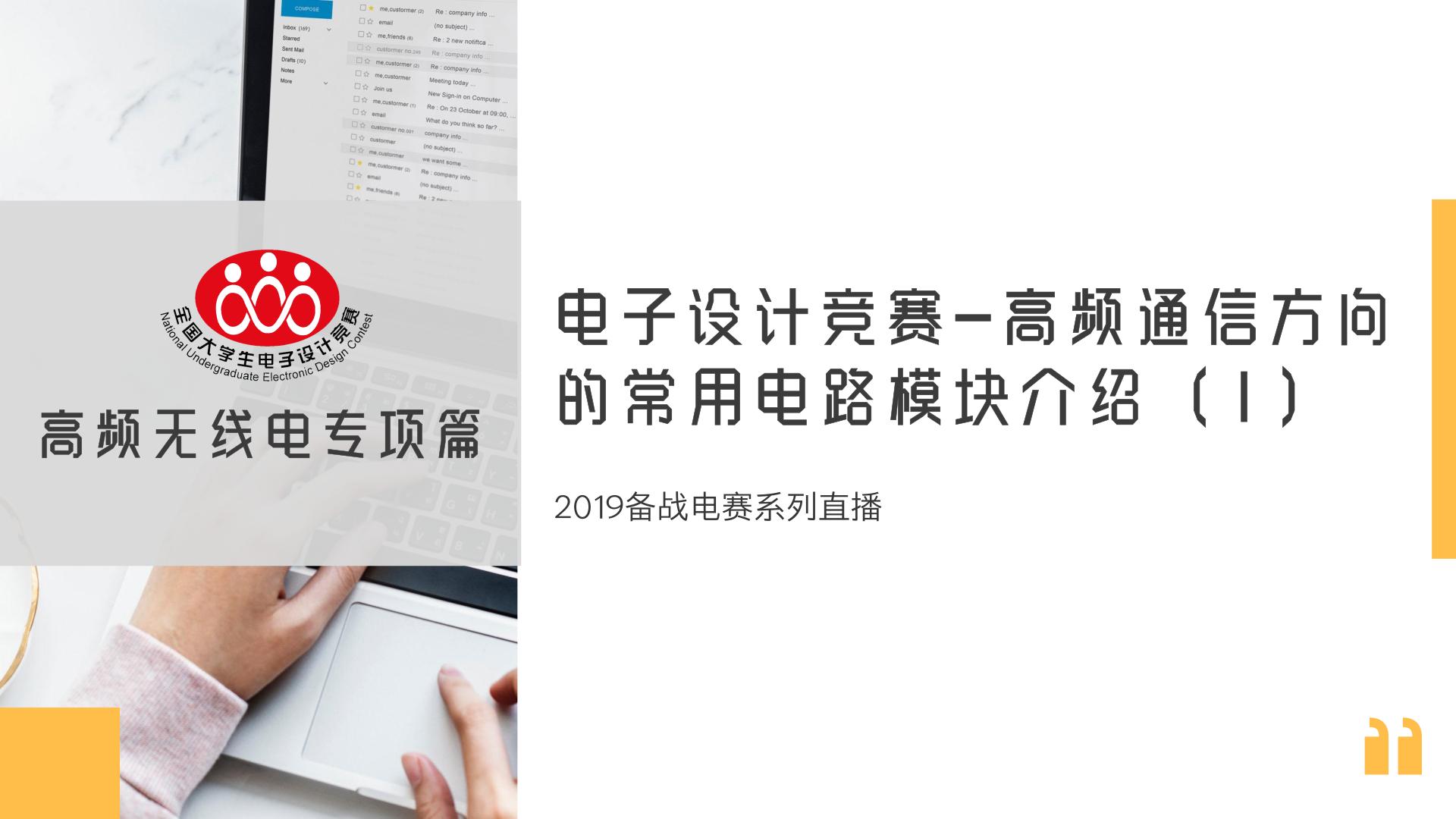 【高频无线电篇-2】2019电赛:高频通信方向的常用电路模块介绍(1)
