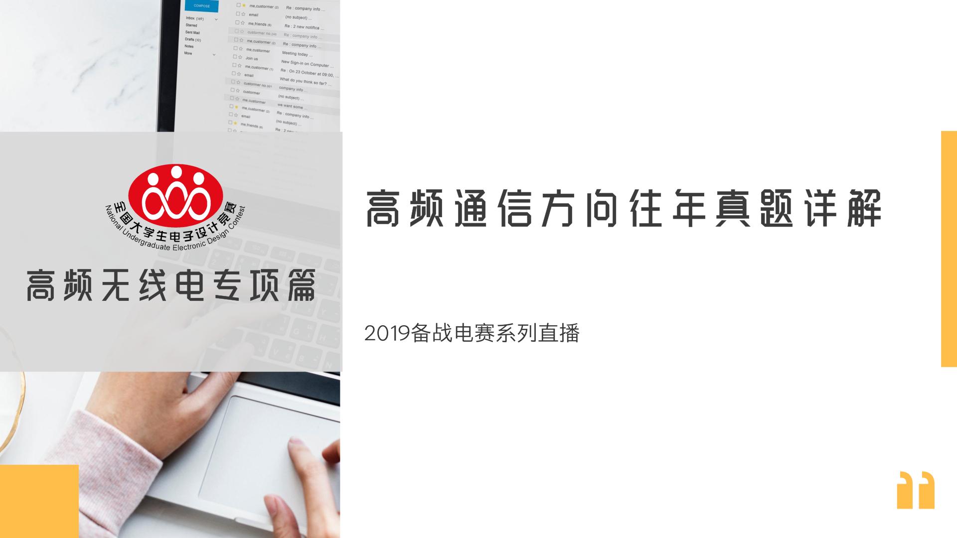 【高频无线电篇-4】2019电赛:高频通信方向往年真题详解