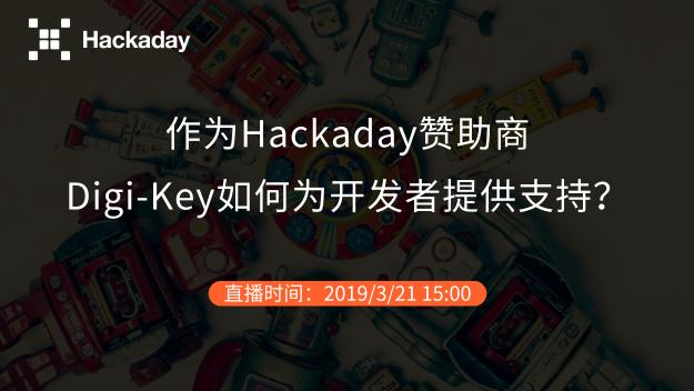 Digi-Key专访|作为Hackaday赞助商,Digi-key如何给开发者提供支持?