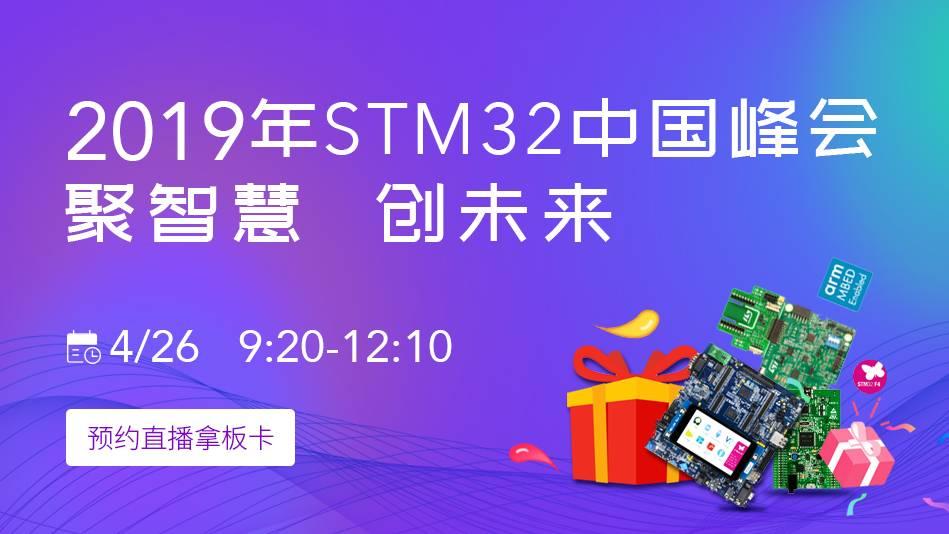在线直播|2019年STM32中国峰会