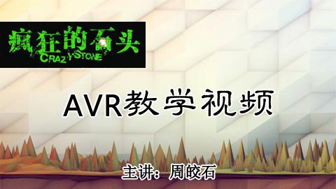 疯狂的石头单片机之AVR教学视频
