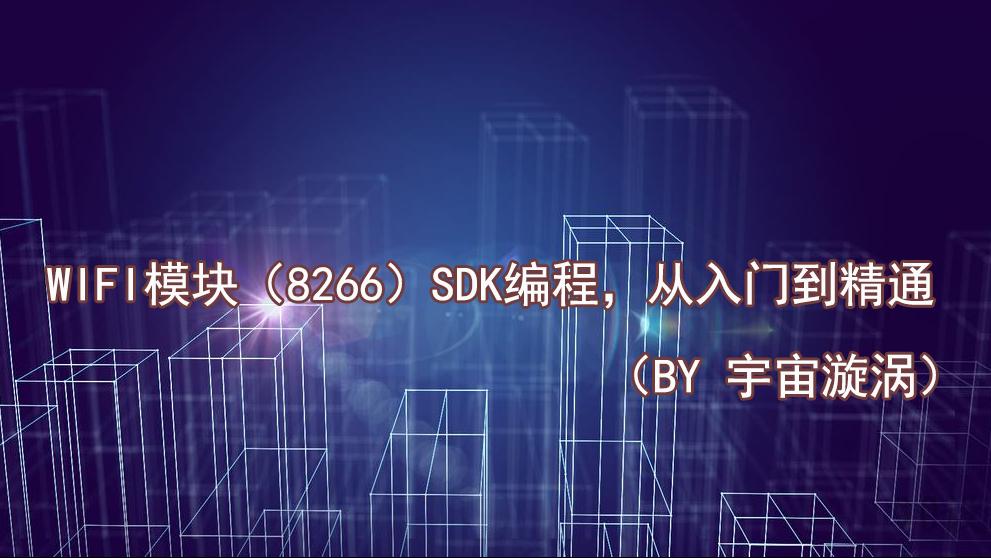 WIFI(8266)模块 SDK编程从入门到精通