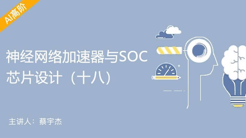 神经网络加速器与SOC芯片设计(十 八)